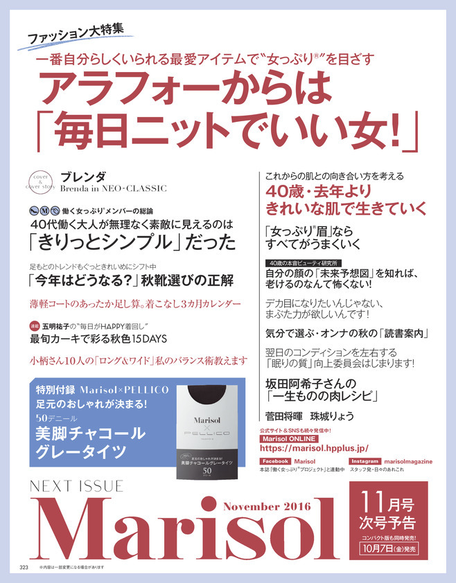 雑誌の付録が好きな奧様 105冊目 【有り】 [無断転載禁止]©2ch.net->画像>82枚