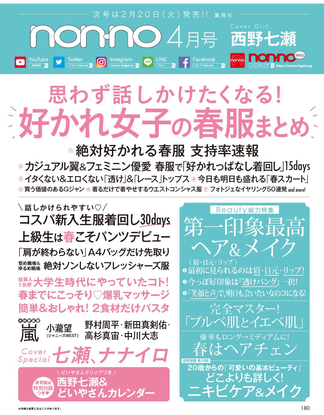 雑誌の付録が好きな奧様【有り】128冊目 YouTube動画>1本 ->画像>325枚