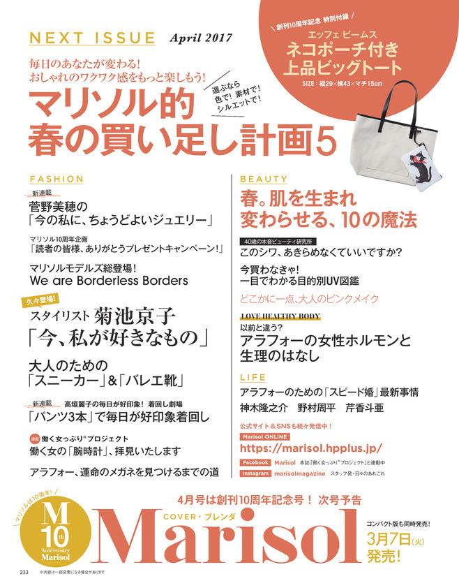 雑誌の付録が好きな奧様 106冊目 【有り】 [無断転載禁止]©2ch.net->画像>114枚