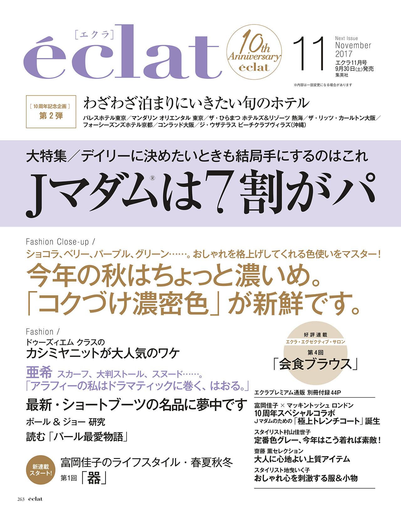 雑誌の付録が好きな奧様【有り】121冊目 [無断転載禁止]©2ch.net->画像>233枚