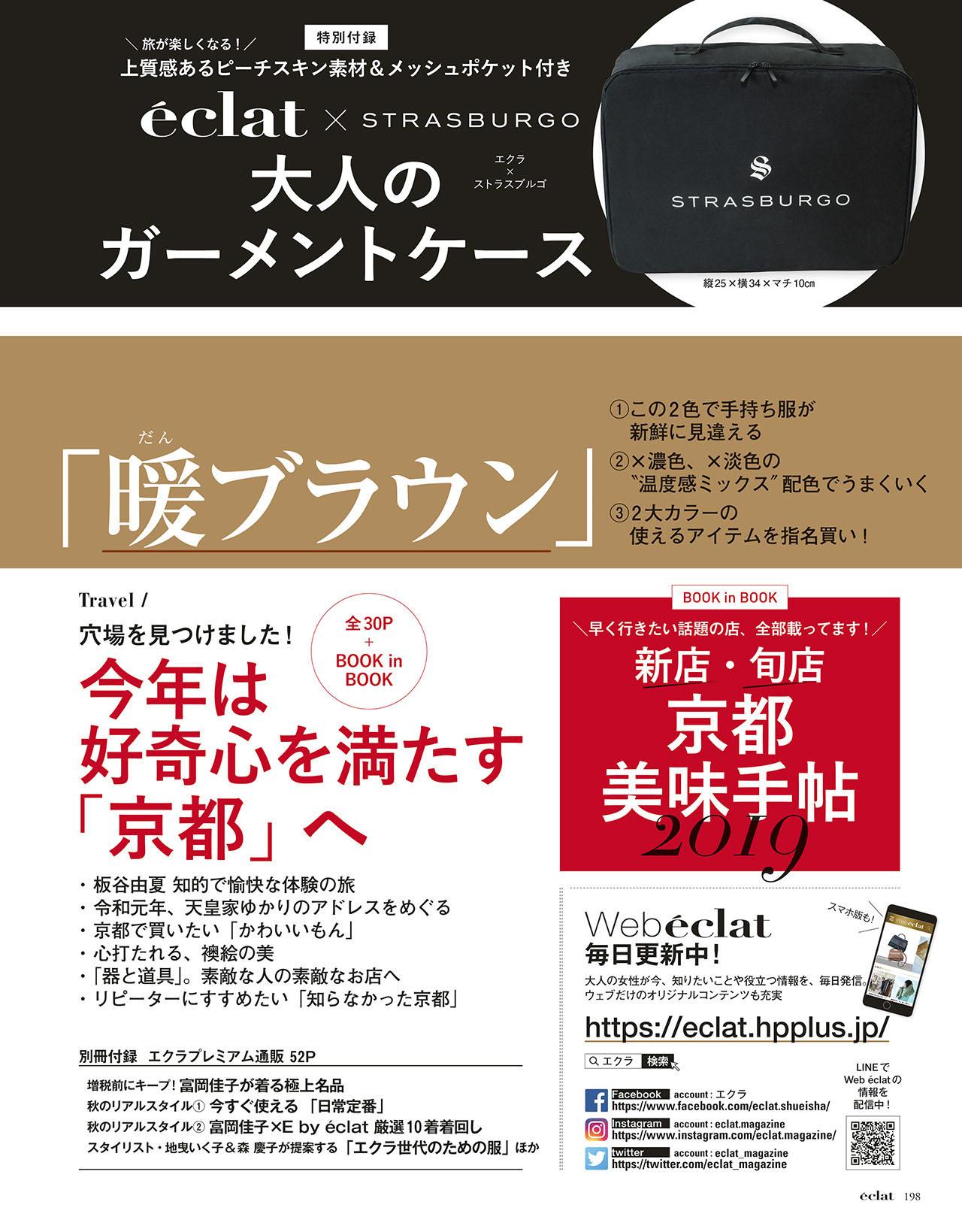 雑誌の付録が好きな奧様【無し】6冊目 YouTube動画>8本 ->画像>1439枚