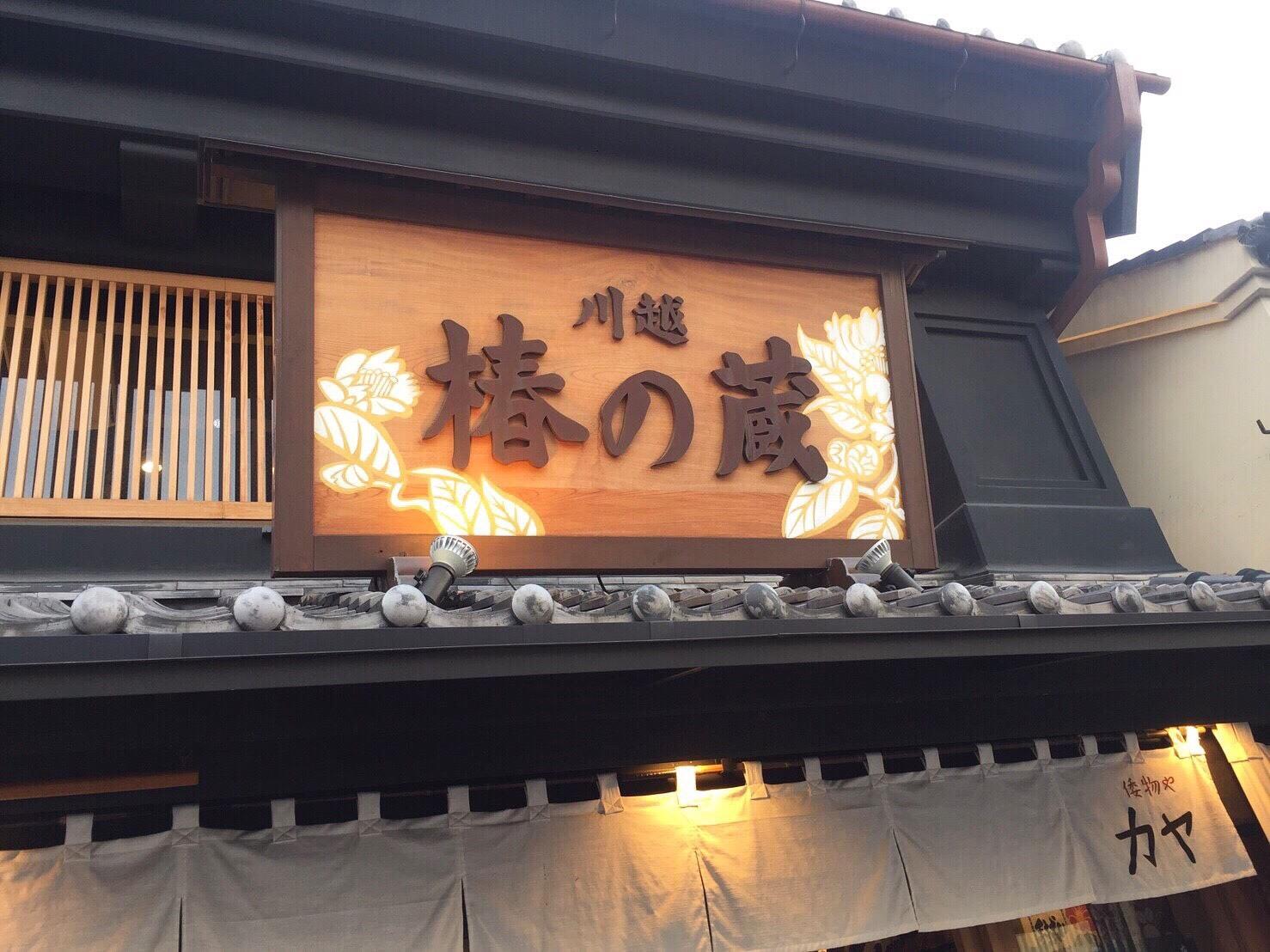 【 第68回❤︎ 】小江戸川越散策vol.②-私のオススメ-_1_2