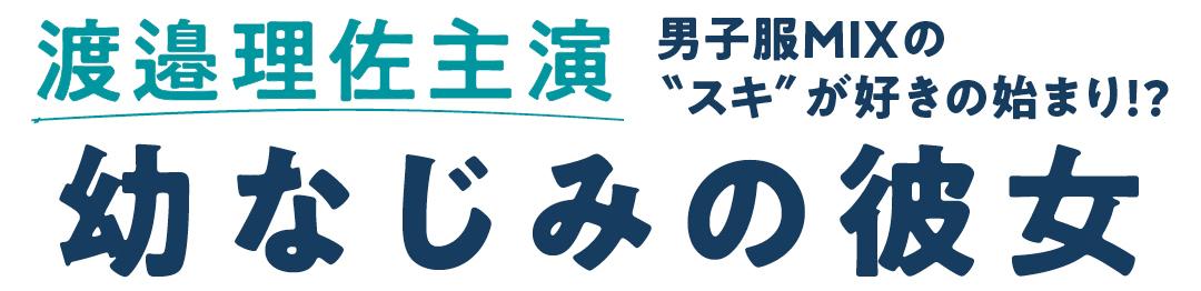 """渡邉理佐主演 男子服MIXの""""スキ""""が好きの始まり!? 幼なじみの彼女"""