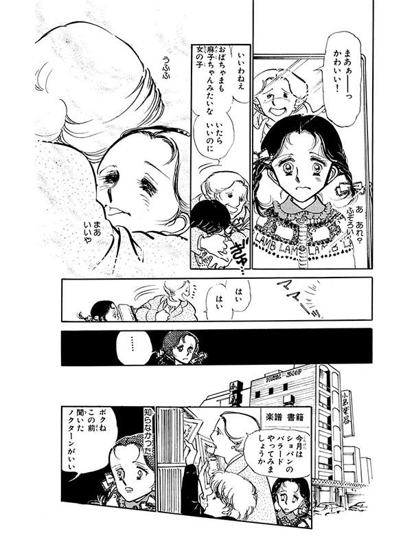 NHKドラマ『半分、青い。』で大注目!?珠玉の名作『いつもポケットにショパン』!【パクチー先輩の漫画日記 #11】_1_1-20