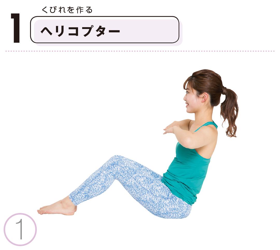 1日5分でOK! 体幹トレーニングダイエットのやりかた教えます★専属読モが実践!_1_2-1