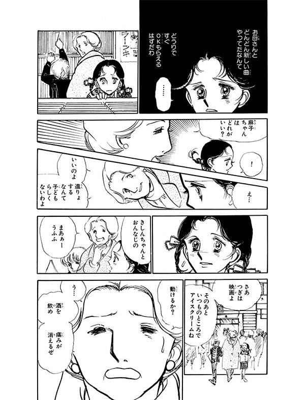 NHKドラマ『半分、青い。』で大注目!?珠玉の名作『いつもポケットにショパン』!【パクチー先輩の漫画日記 #11】_1_1-21