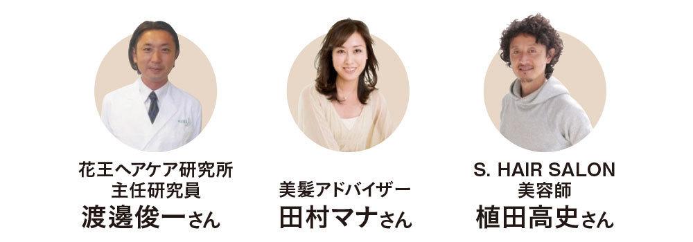 美容師の渡邊俊一さん、田村マナさん、上田高史さん
