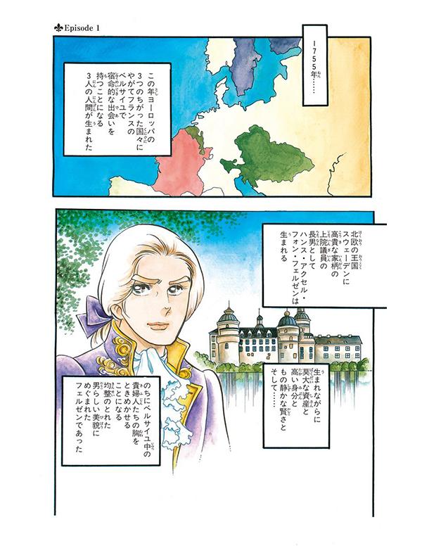 ベルサイユのばら 完全版 漫画試し読み2