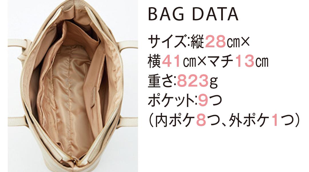 BAG DATA サイズ:縦28cm×横41cm×マチ13cm重さ:823gポケット:9つ(内ポケ8つ、外ポケ1つ)