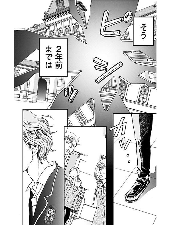 『花男』の続編『花のち晴れ〜花男 Next Season〜』が、4月からドラマ化されますよー!【パクチー先輩の漫画日記 #9】_1_1-5