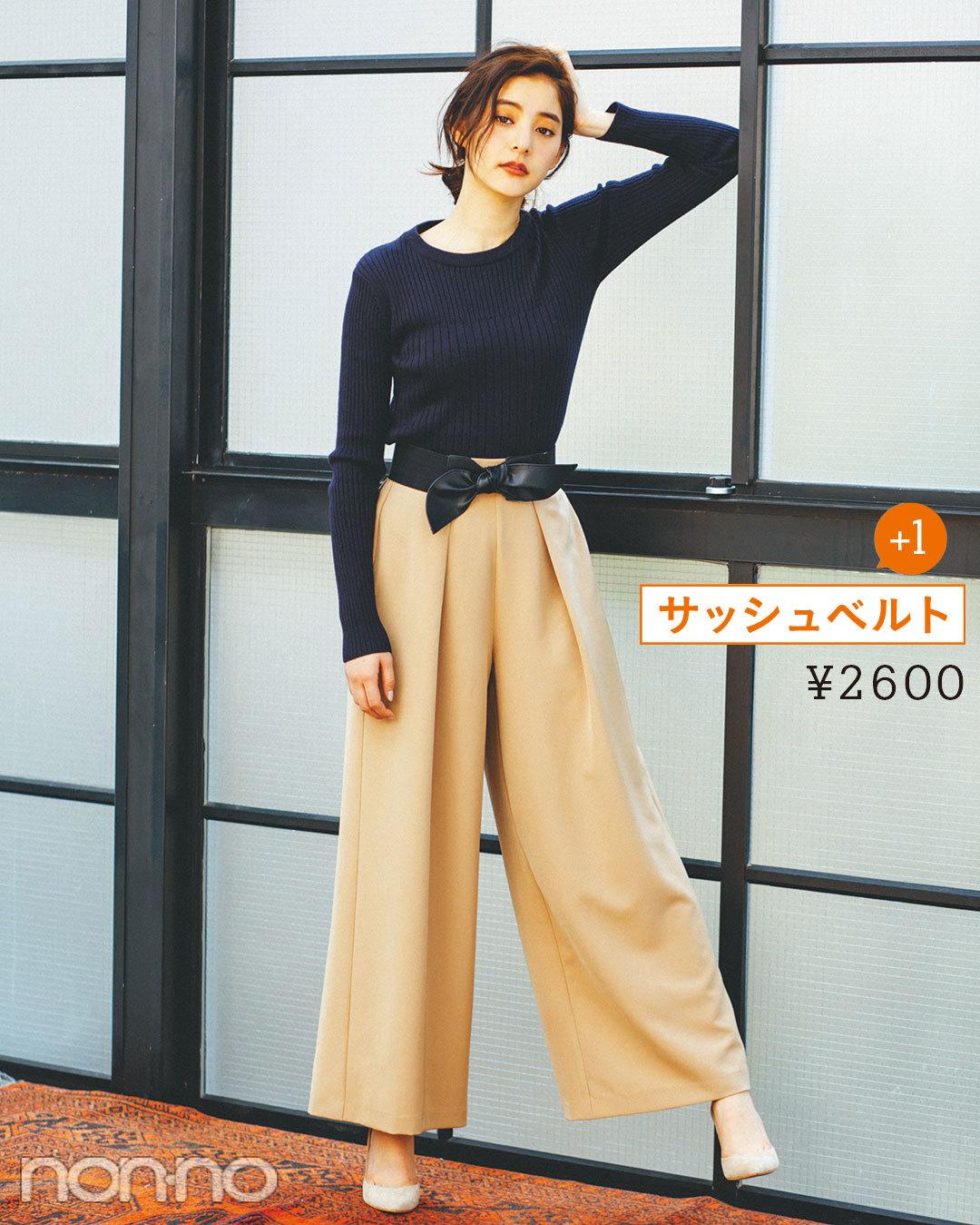 ¥2600~¥4900をひとつだけでOK! シンプル派が買い足すべきトレンド服&小物3_1_3