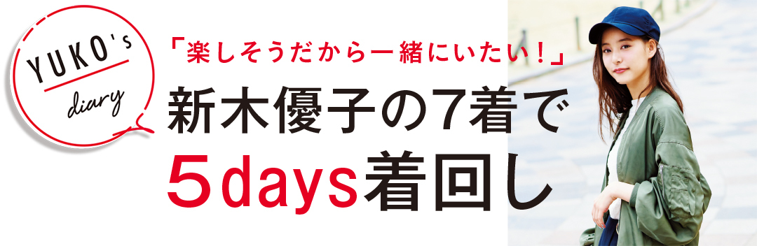 新木優子が春の7着で5days着回し♡ 男女モテする「一緒にいて楽しそう」なコーデはコレ!_1_1