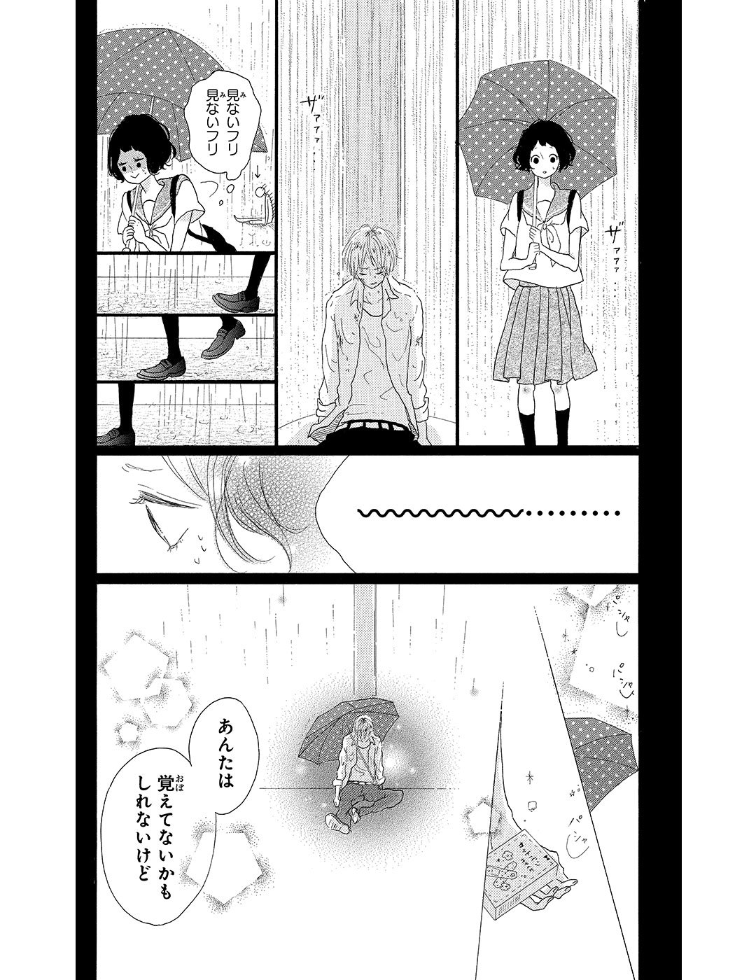 honey 第1話|試し読み_1_1-33