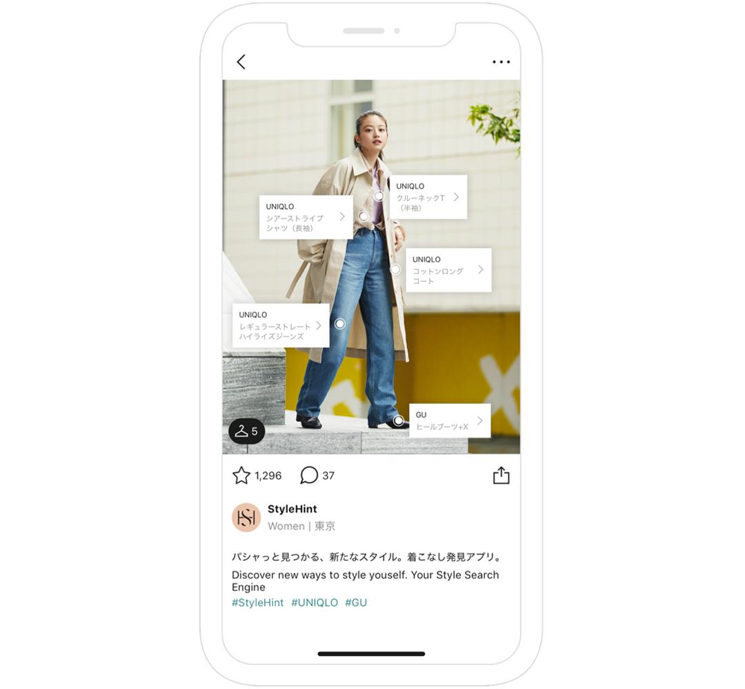 StyleHintアプリ