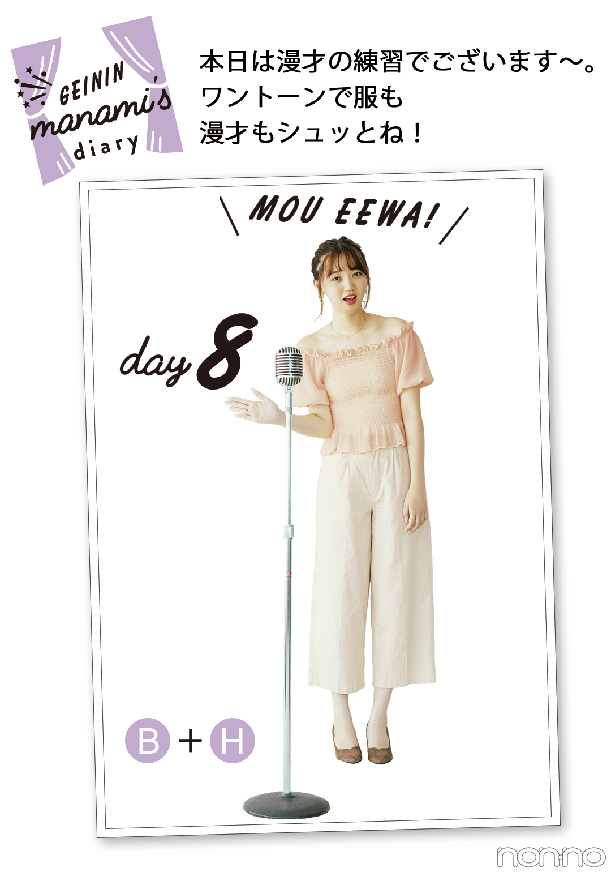 本日は漫才の練習でございます〜。 ワントーンで服も漫才もシュッとね! day1 B+H