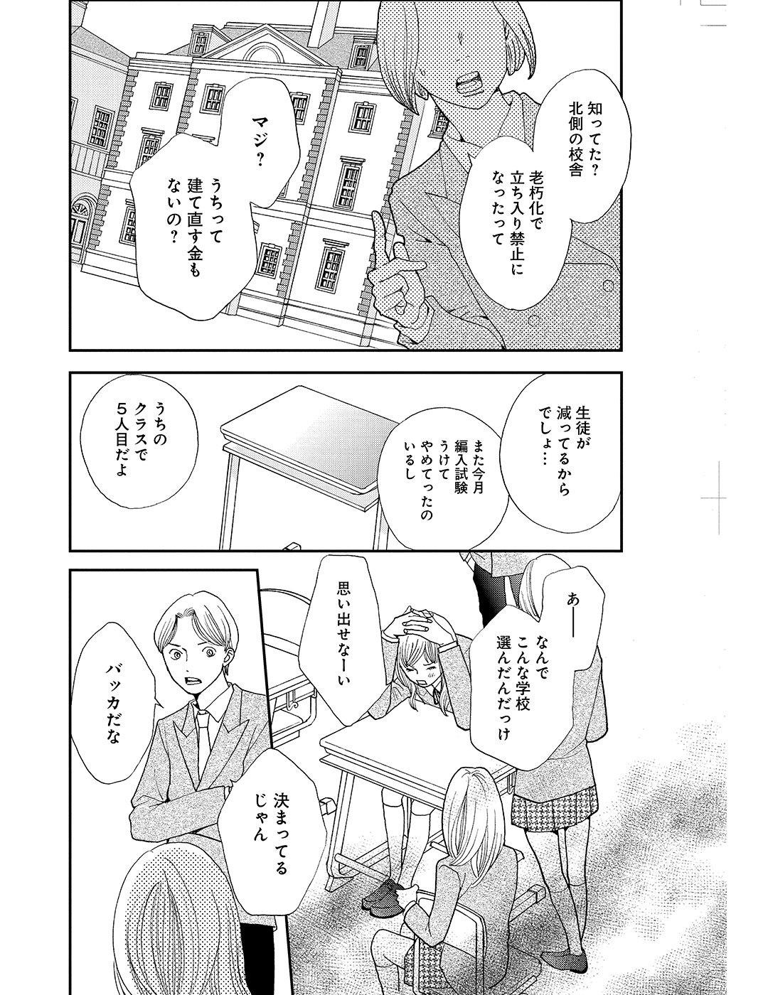 花のち晴れ 第1話|試し読み_1_1-16