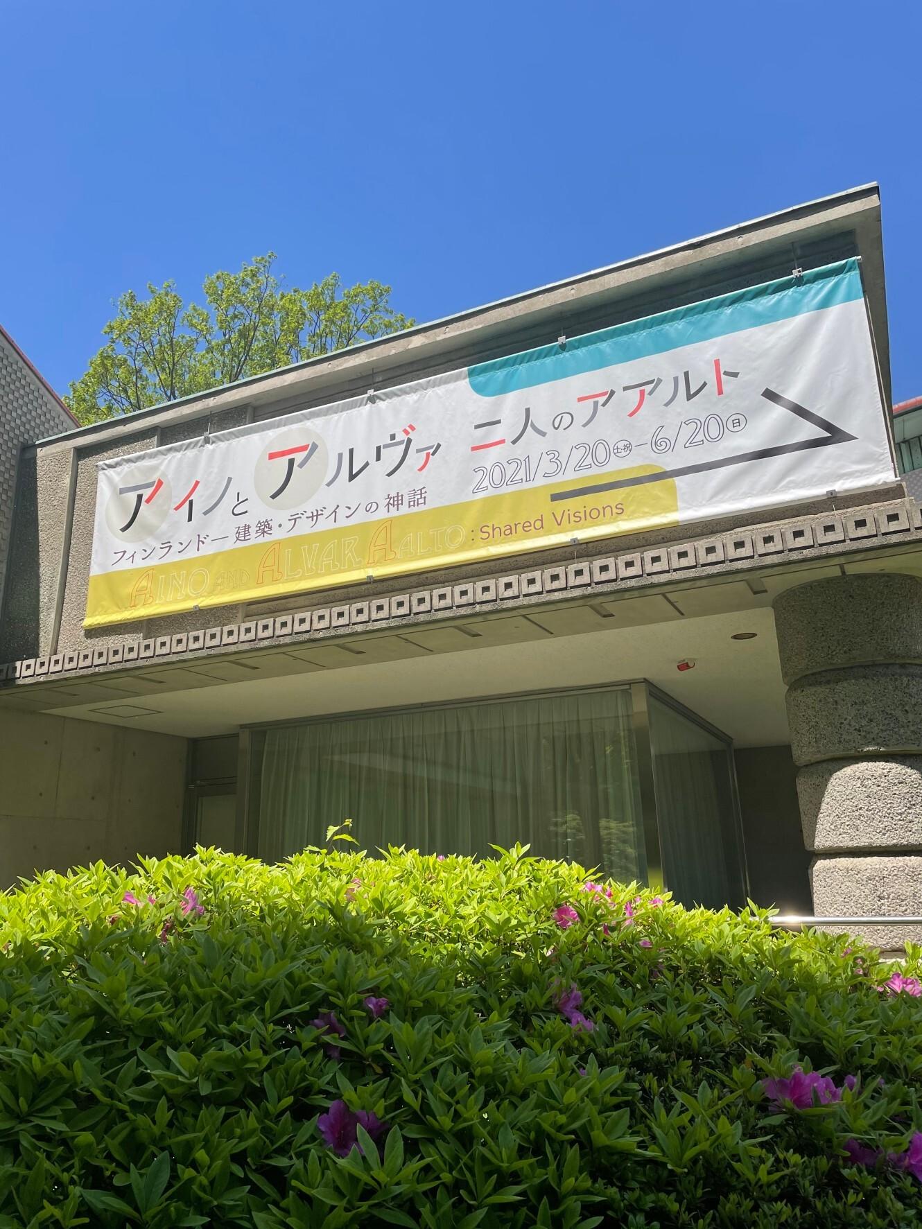 世田谷美術館前の可愛いツツジ
