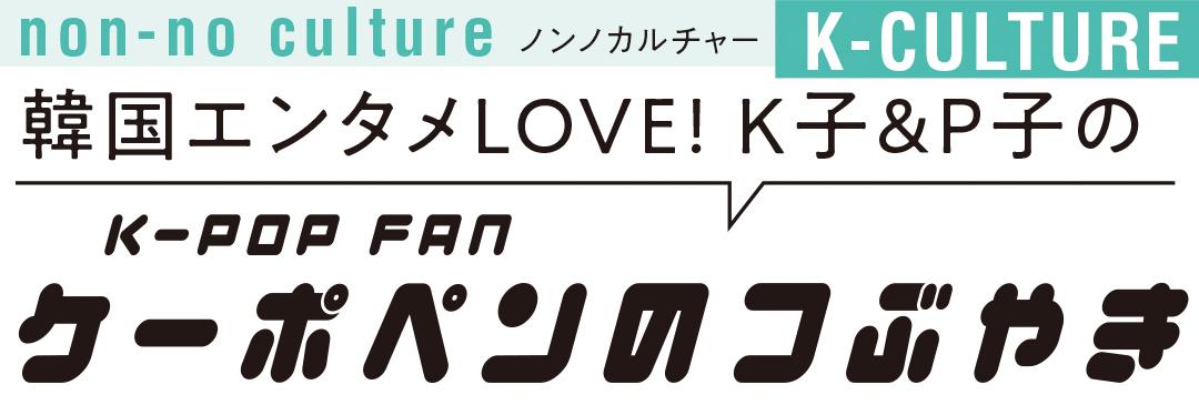 韓国エンタメLOVE! K子&P子のK-POP FAN ケーポンのつぶやき