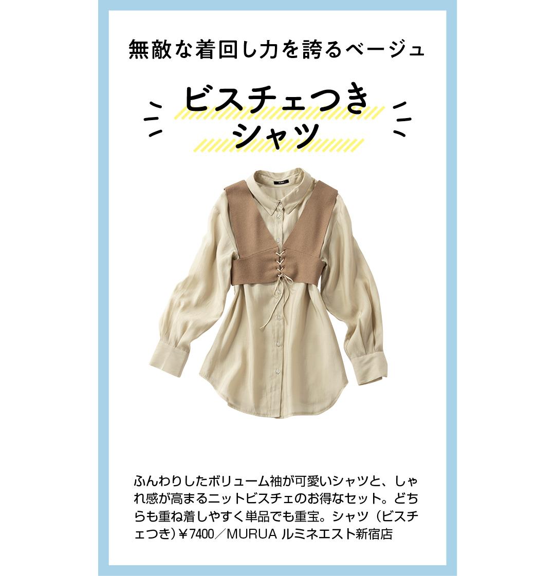 無敵な着回し力を誇るベージュ ビスチェつきシャツ ふんわりしたボリューム袖が可愛いシャツと、しゃれ感が高まるニットビスチェのお得なセット。どちらも重ね着しやすく単品でも重宝。シャツ(ビスチェつき)¥7400/MURUA ルミネエスト新宿店