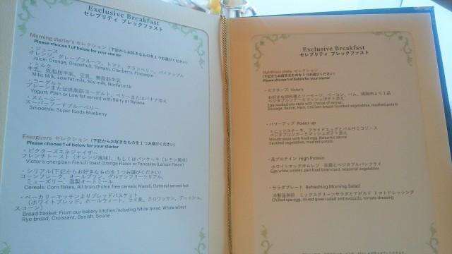 ウェスティンホテル東京・朝食もビクターズ♪【セレブリティ ブレックファ-スト】_1_4