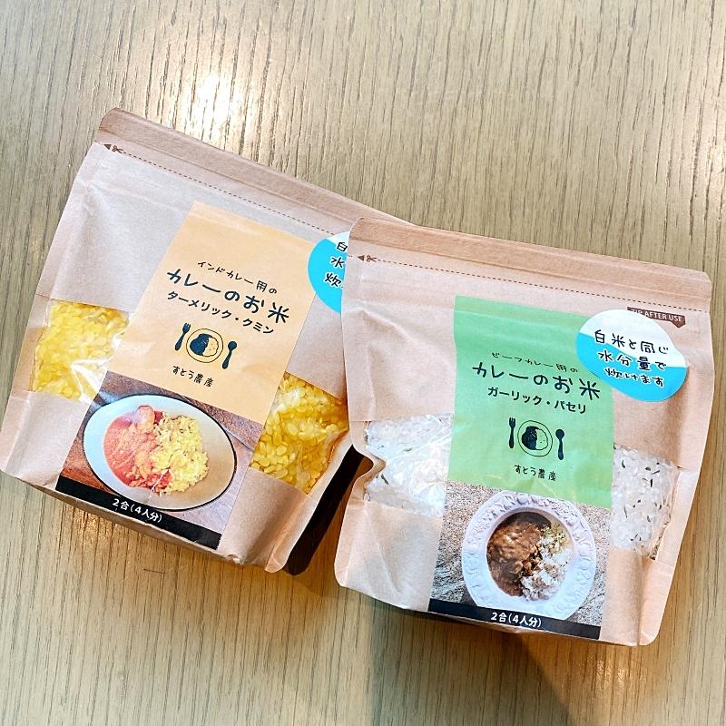 「カレーのお米」(各¥610)はいつも通りに炊飯器で炊き上げてカレーに添えれば、それだけでムードが高まる! 家族でカレーパーティをするならぜひ
