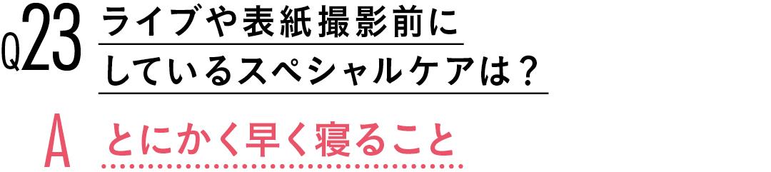 【渡邉理佐100問100答】メイク編♡ キレイの秘密、教えます。_1_5