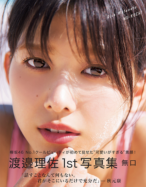 渡邉理佐1st写真集のアザーカット、ウェブ初出しの未公開画像はコチラ! _1_5-3