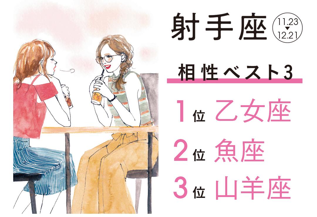 12星座別・2018年夏の恋占い★星座別☆相性ベスト3を発表!_1_1-9