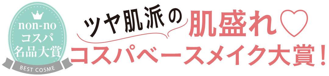 ツヤ肌の肌盛れ♡ コスパベースメイク大賞!