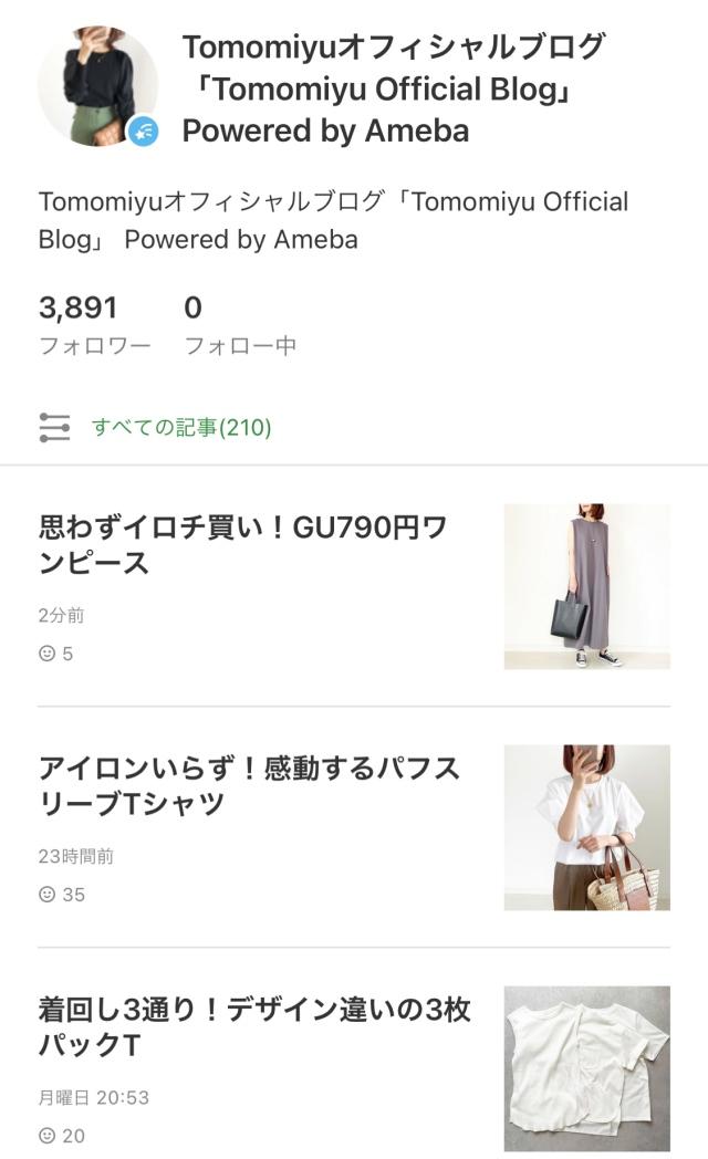 思わずイロチ買い!GU790円ワンピース【tomomiyuコーデ】_1_11