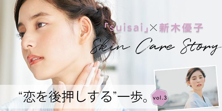 "『suisai』×新木優子の6ヶ月連載""ちいさな一歩""STORY vol.3"