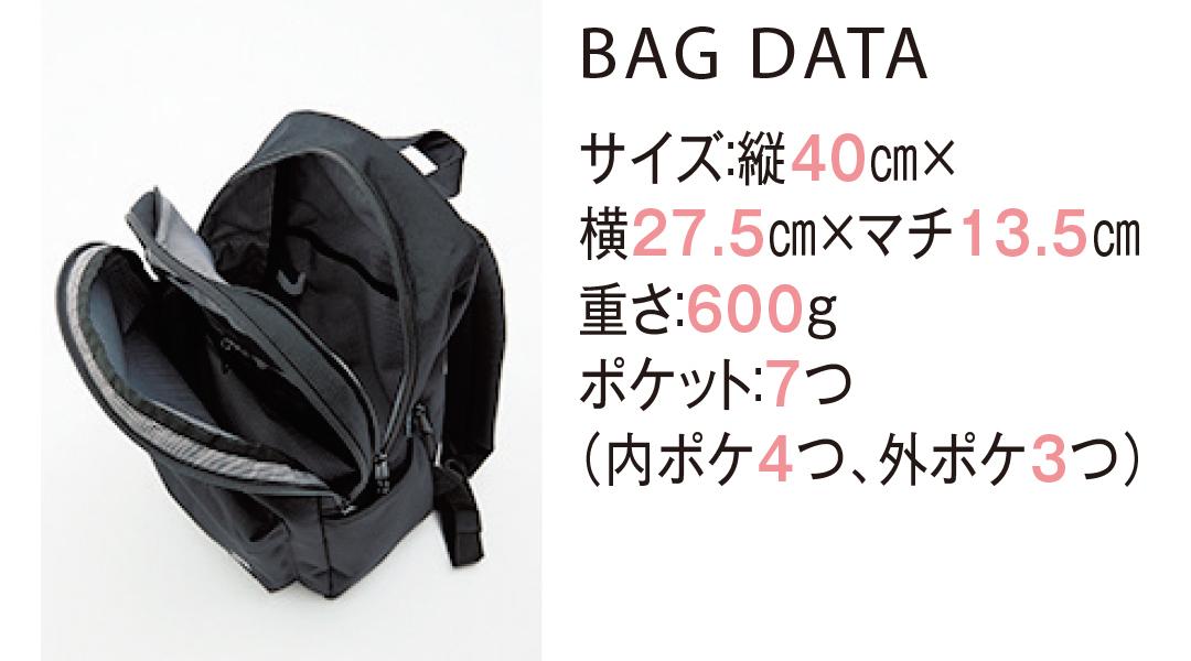 BAG DATA サイズ:縦40cm×横27.5c,×マチ13.5cm重さ:600gポケット:7つ(内ポケ4つ、外ポケ3つ)