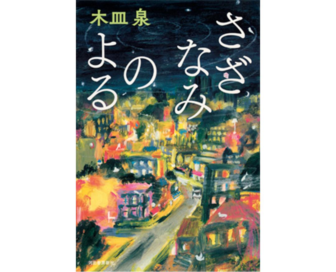 新川優愛、映画『センセイ君主』に美人教師役で出演! スペシャルインタビュー♡ _1_4-5