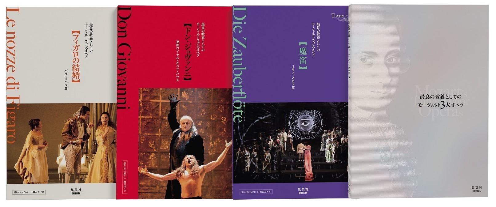 モーツァルト3大オペラ『フィガロの結婚』『ドン・ジョヴァンニ』『魔笛』