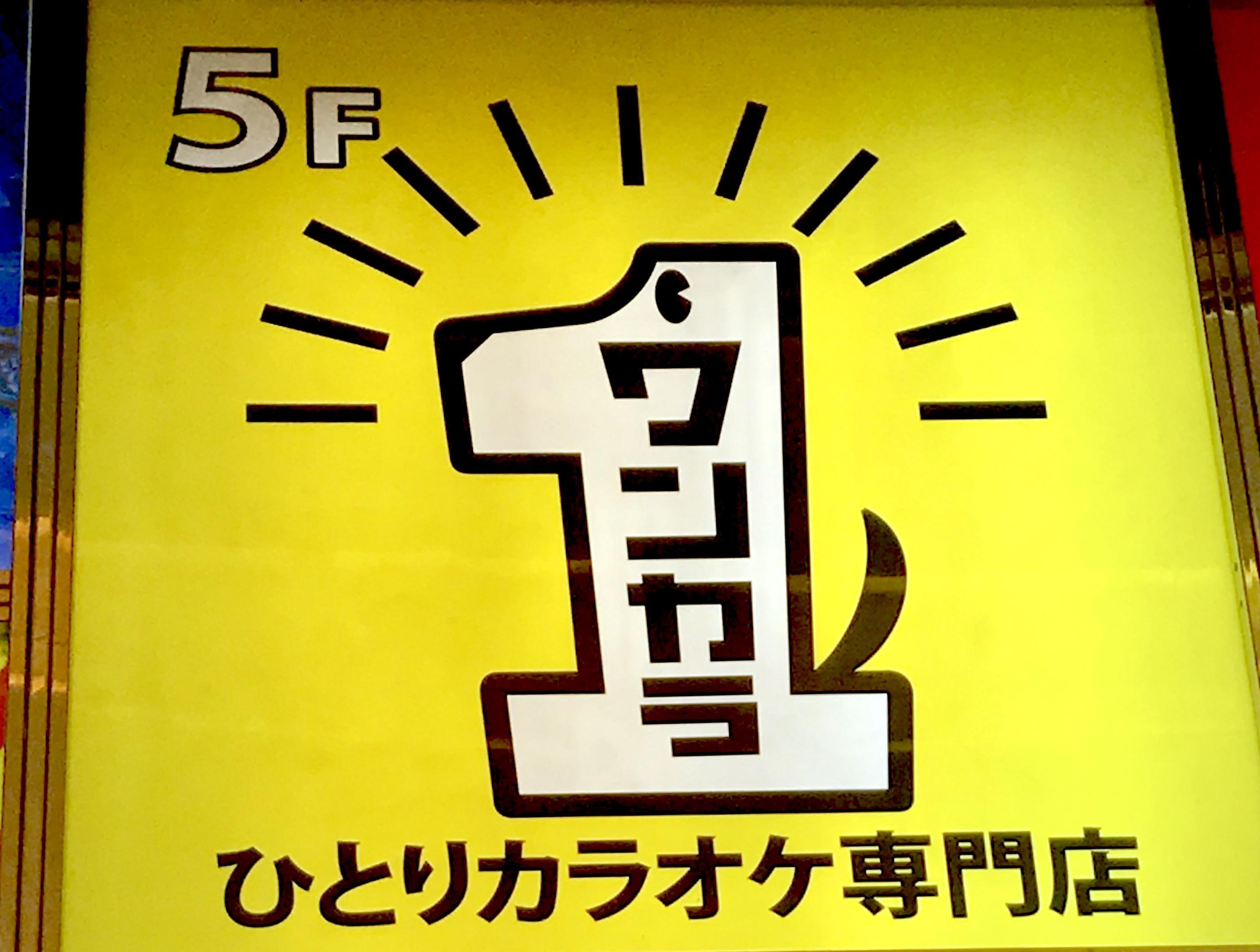 Vol.17♡ 日本初!1人カラオケ専門店【ワンカラ】_1_1