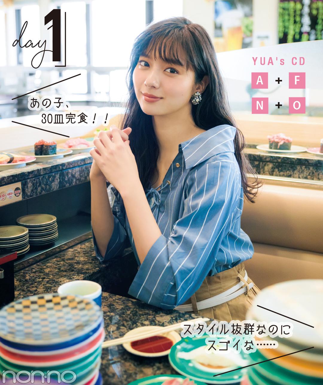 【夏のシャツコーデ】新川優愛は、ストライプシャツ×チノパンで大人っぽコーデ