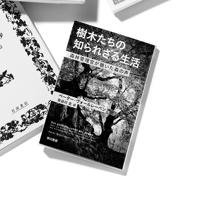 『樹木たちの知られざる生活』 ペーター・ヴォールレーベン  長谷川圭/訳 ハヤカワ・ ノンフィクション文庫 ¥700