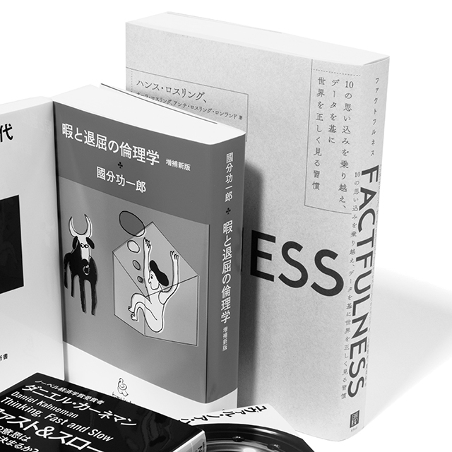 『FACTFULNESS』 ハンス・ロスリングほか  上杉周作 関 美和/訳 日経BP 社 ¥1,800