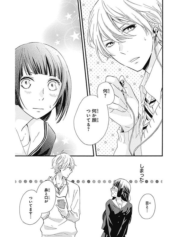 ふしぎの国の有栖川さん 漫画試し読み14