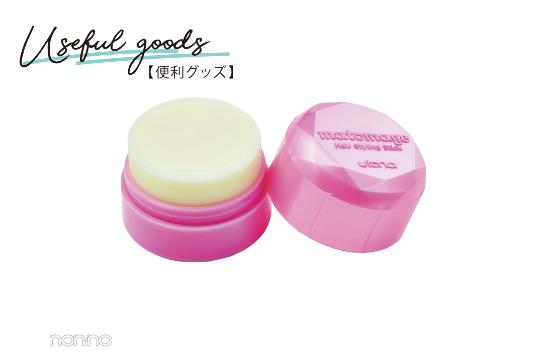 Usebul goods 【便利グッズ】