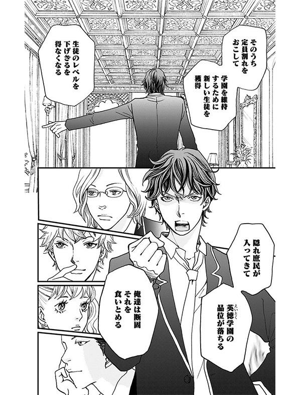 『花男』の続編『花のち晴れ〜花男 Next Season〜』が、4月からドラマ化されますよー!【パクチー先輩の漫画日記 #9】_1_1-17