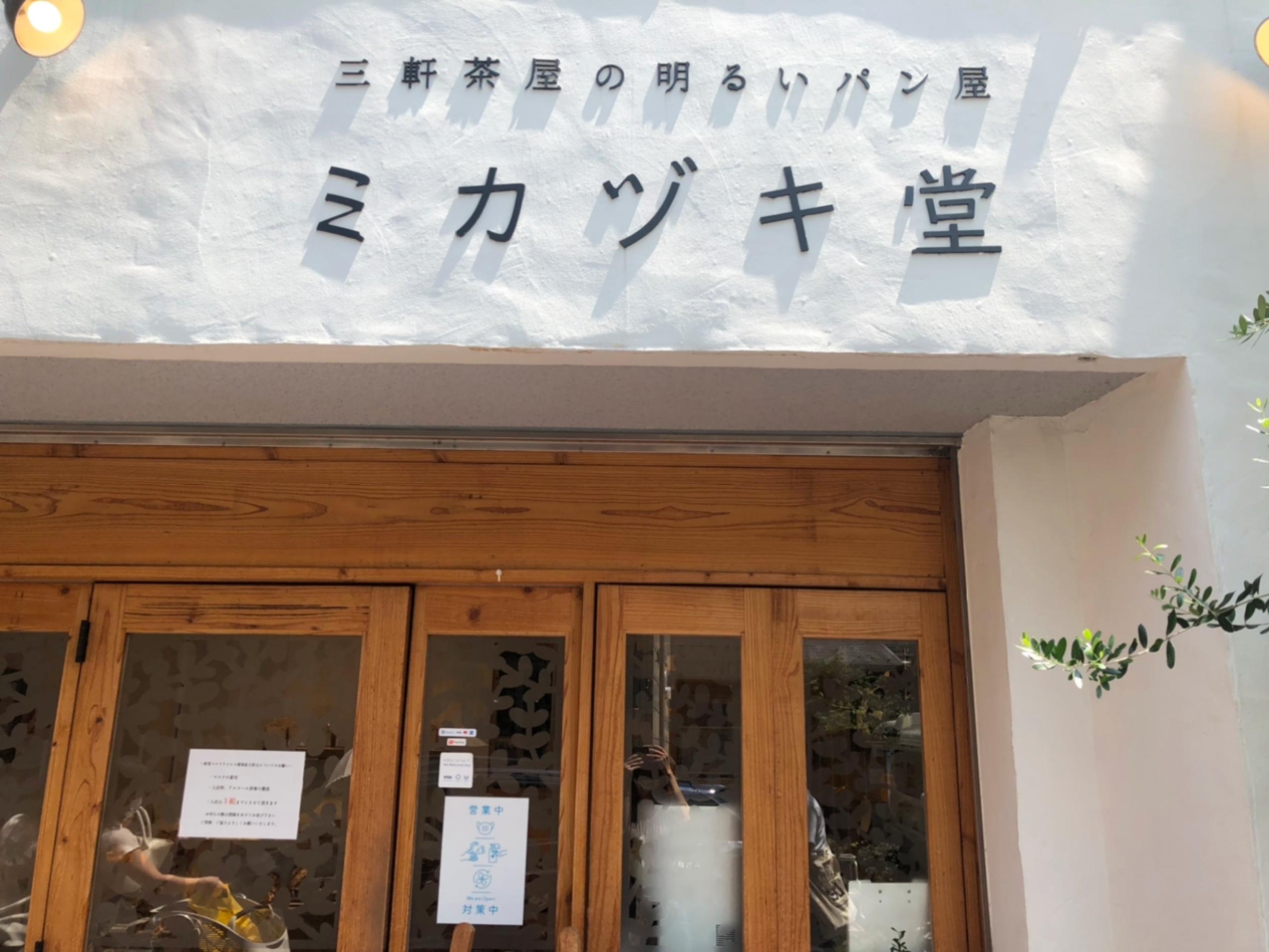 ワンマイルコーデ 〜三軒茶屋散策〜_1_1