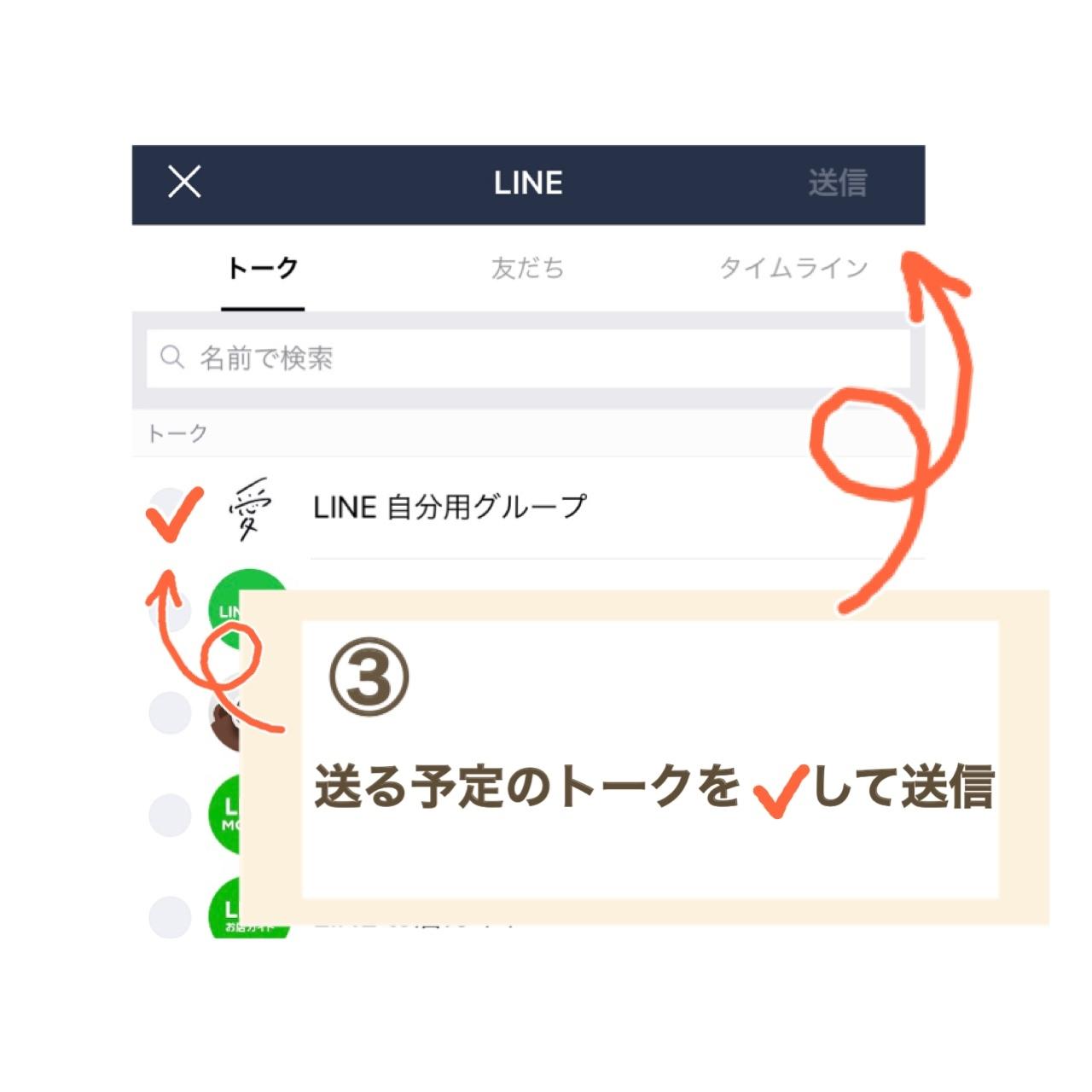知って得するLINEの便利機能✧︎_1_3-2