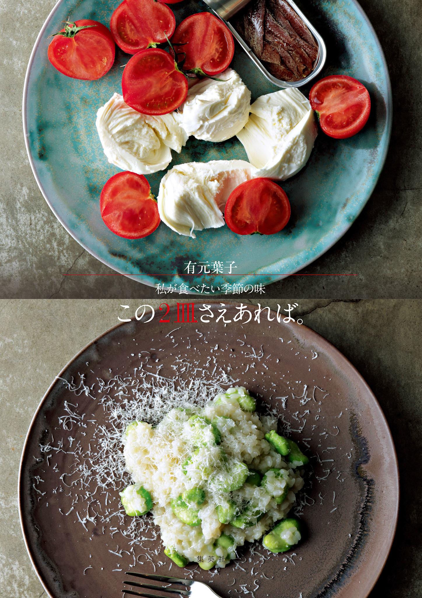 有元葉子「私が食べたい季節の味 この2皿さえあれば。」 春夏編が発売に!_1_1-1