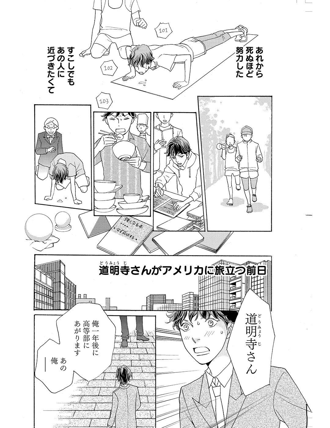 花のち晴れ 第1話|試し読み_1_1-60