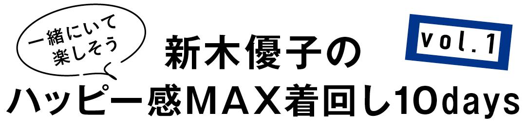 一緒にいて楽しそう 新木優子のハッピー感MAX着回し10days