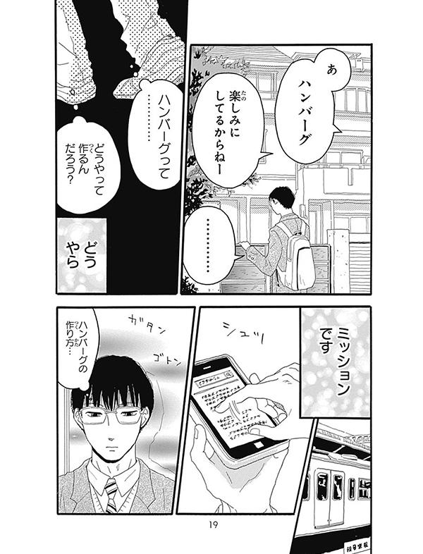 町田くんの世界 漫画試し読み14
