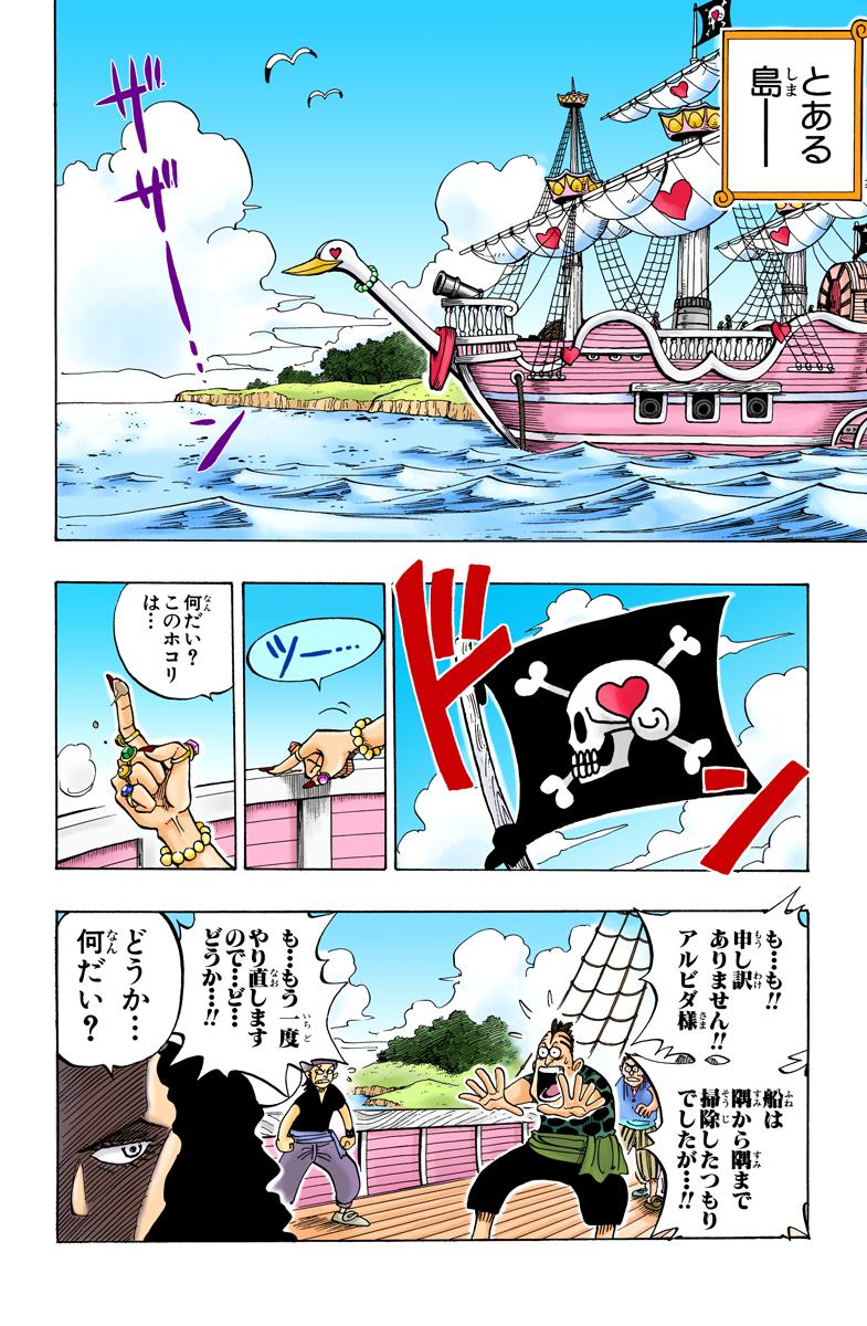 """第2話 その男""""麦わらのルフィ"""" フルカラー版 ONE PIECE 試し読み_1_1-4"""