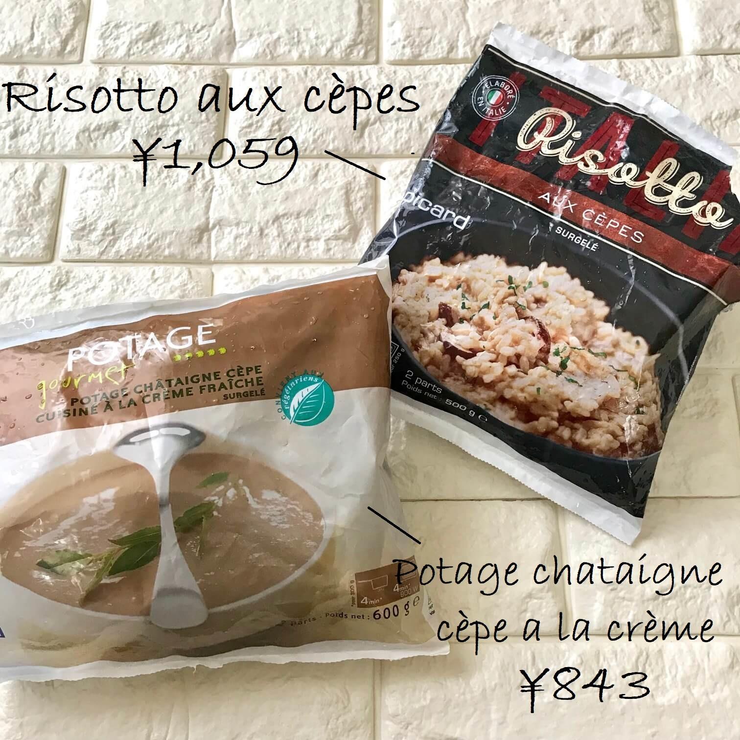 ピカール冷凍食品のリゾットとスープ画像