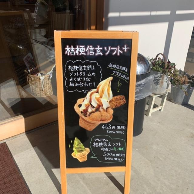 【 山梨 ➀ 】富士山が眺められる ドライフラワーカフェ _1_5-2